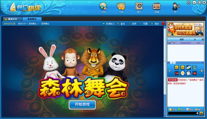 棋牌游戏开发/网狐经典版大玩家三网通PC安卓苹果手机开发搭建插图(10)
