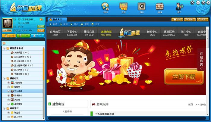 棋牌游戏开发/网狐经典版大玩家三网通PC安卓苹果手机开发搭建插图(8)