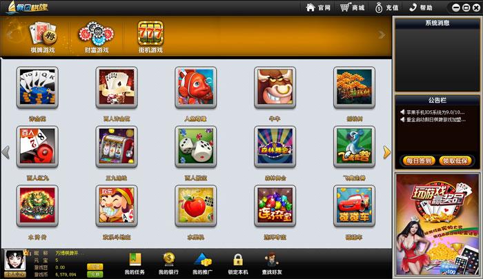 棋牌游戏开发/网狐经典版大玩家三网通PC安卓苹果手机开发搭建插图(12)