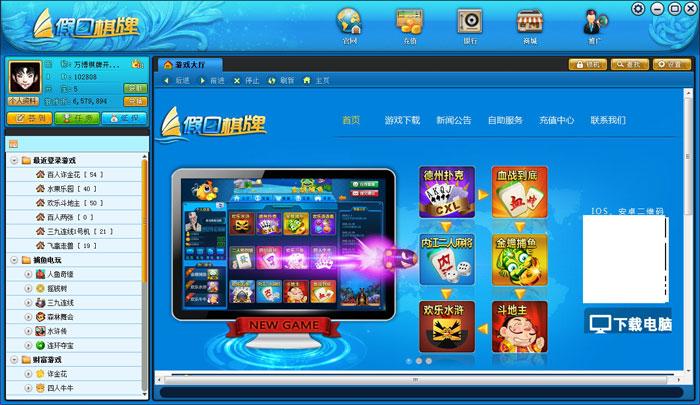 网狐6603,6701经典版,三网通,手机游戏,游戏源码架设,程序开发插图(1)