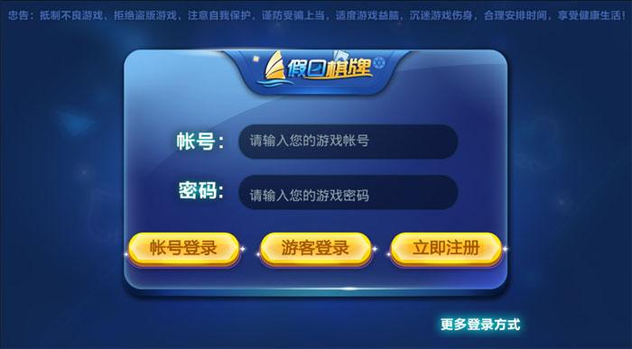 网狐6603,6701经典版,三网通,手机游戏,游戏源码架设,程序开发插图(3)