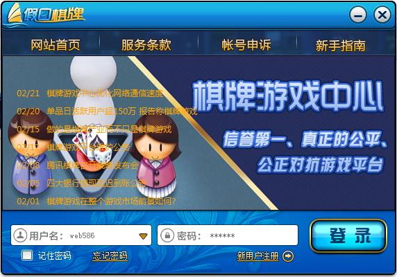 网狐6603,6701经典版,三网通,手机游戏,游戏源码架设,程序开发插图