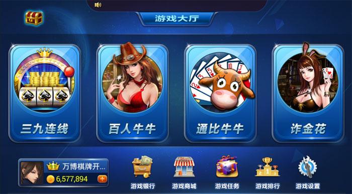 网狐6603,6701经典版,三网通,手机游戏,游戏源码架设,程序开发插图(6)