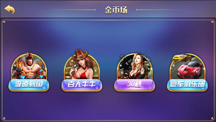 58玩游戏精华版,金币+房卡双模式平台插图(1)