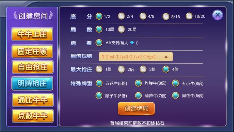 58玩游戏精华版,金币+房卡双模式平台插图(3)