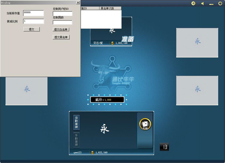 金鲨电玩城运营级-龙珠棋牌电玩城 带控制-带教程插图(8)
