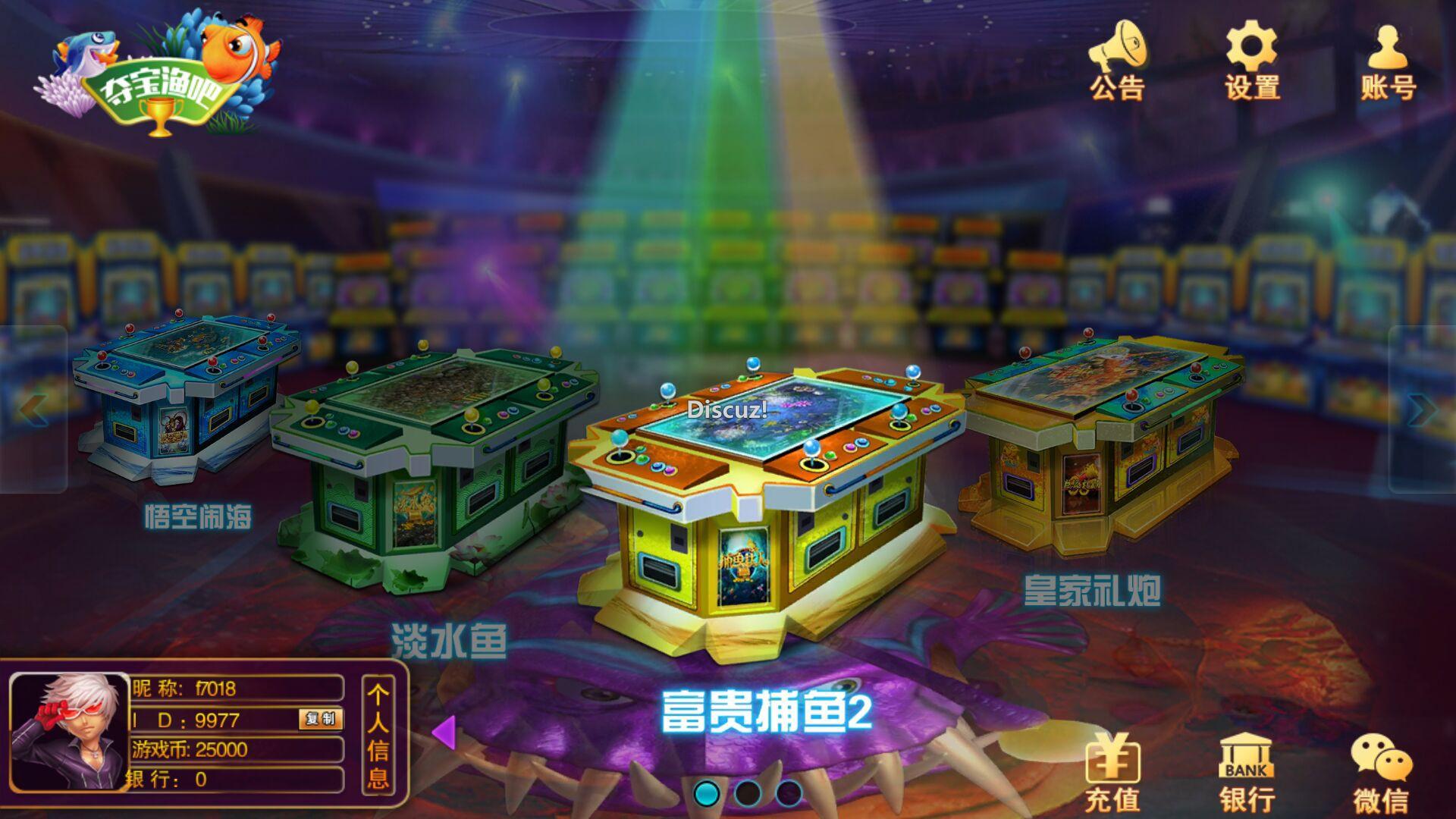 富贵电玩2最新版修复版 最新版修复版 富贵电玩2 金币电玩类 第2张