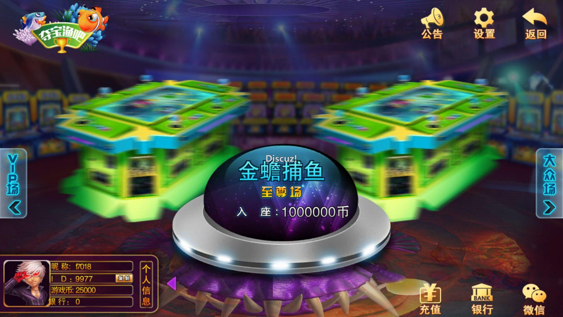 富贵电玩2最新版修复版 最新版修复版 富贵电玩2 金币电玩类 第3张