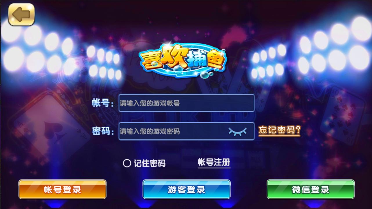 喜欢捕鱼网狐荣耀二开电玩城棋牌游戏组件下载插图