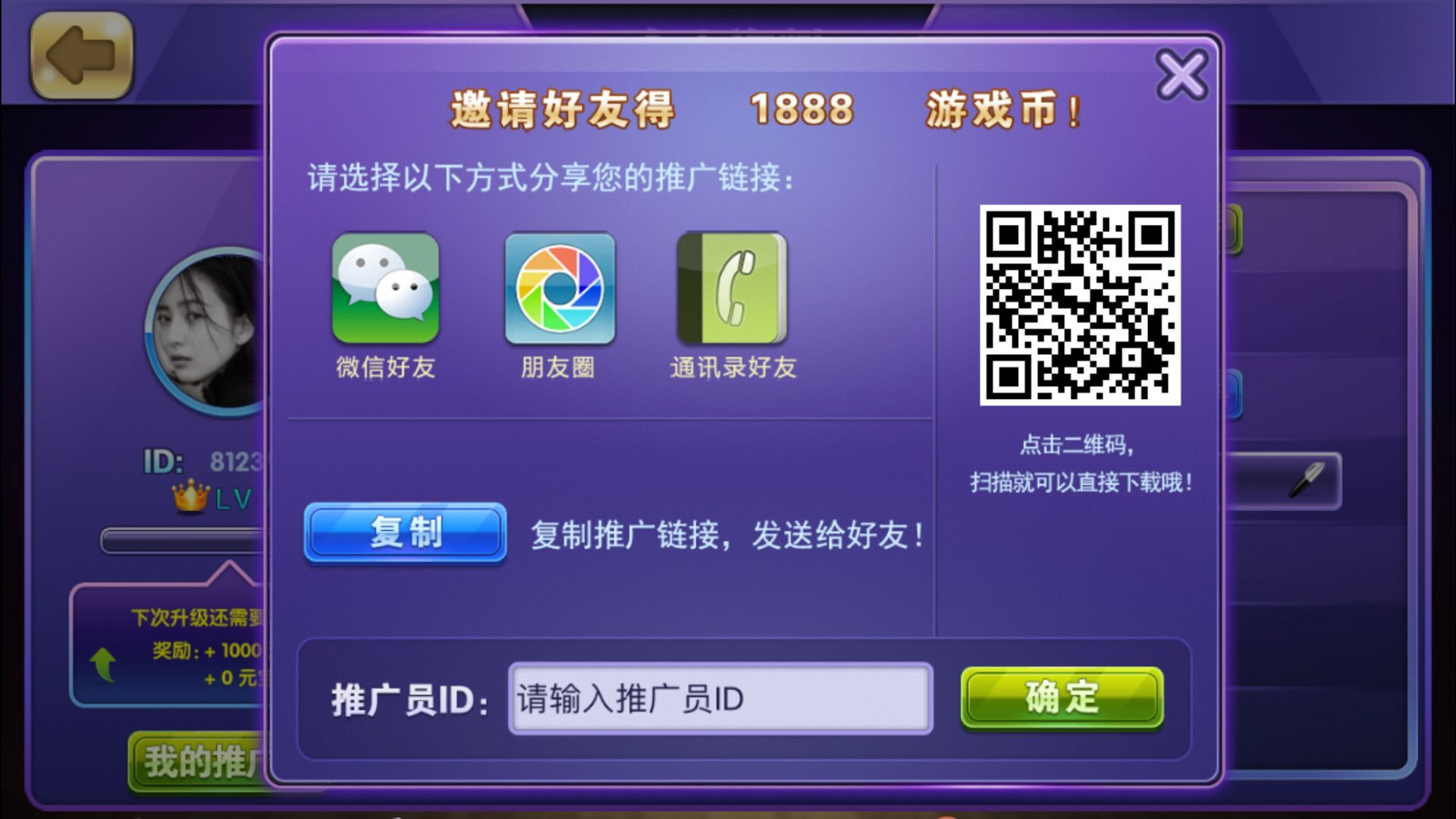 喜欢捕鱼网狐荣耀二开电玩城棋牌游戏组件下载插图(8)