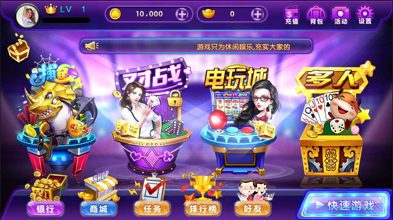 喜欢捕鱼网狐荣耀二开电玩城棋牌游戏组件下载插图(2)