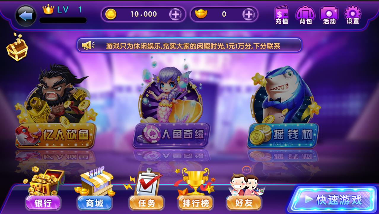 喜欢捕鱼网狐荣耀二开电玩城棋牌游戏组件下载插图(1)