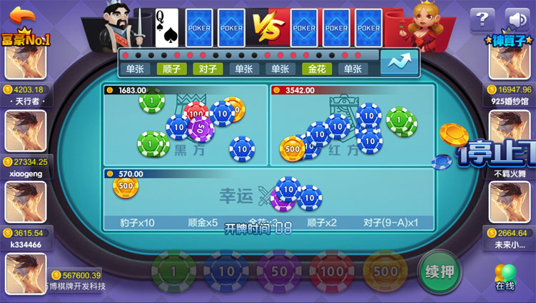 万博掌趣 真金二开1:1火莹 方块 蓝月 红桃商业运营级别平台插图(3)