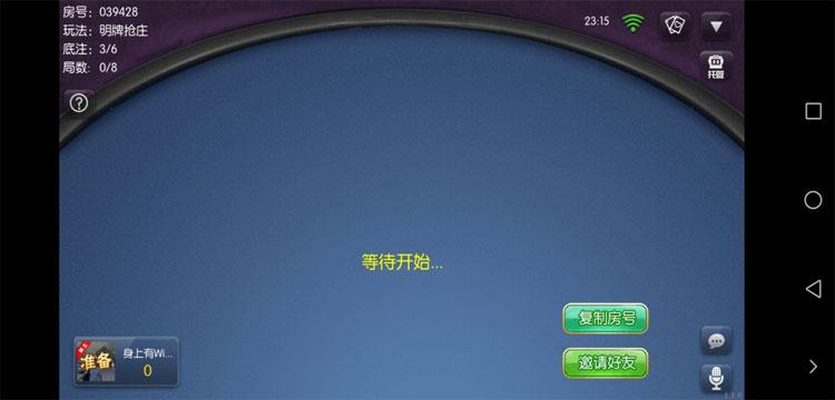 共玩棋牌 房卡红中麻将 十三水 金花 牌九 牛牛 带俱乐部下载插图(8)