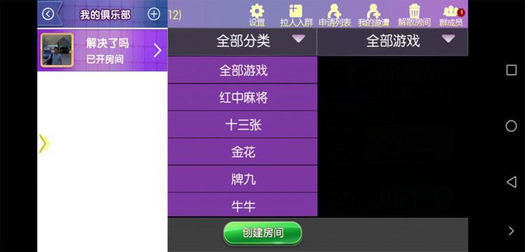 共玩棋牌 房卡红中麻将 十三水 金花 牌九 牛牛 带俱乐部下载插图(1)