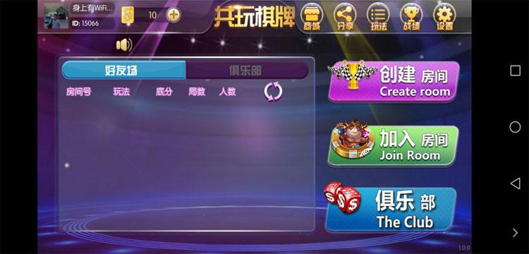 共玩棋牌 房卡红中麻将 十三水 金花 牌九 牛牛 带俱乐部下载插图