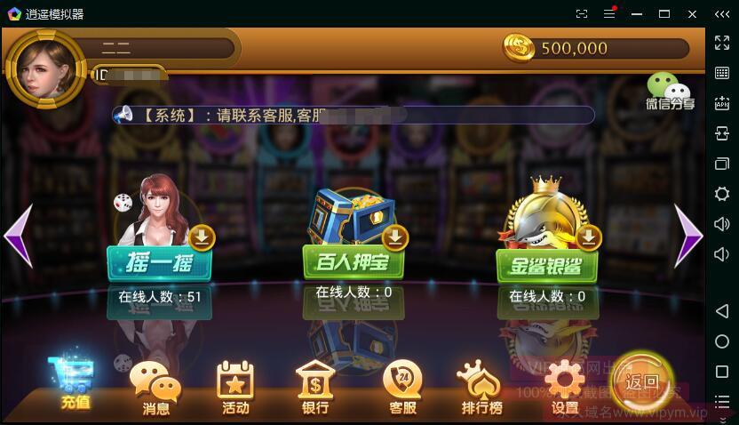 最新鑫众棋牌 高仿天天电玩城 完整组件下载插图(14)