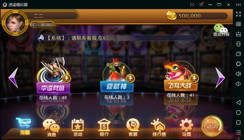 最新鑫众棋牌 高仿天天电玩城 完整组件下载插图(2)