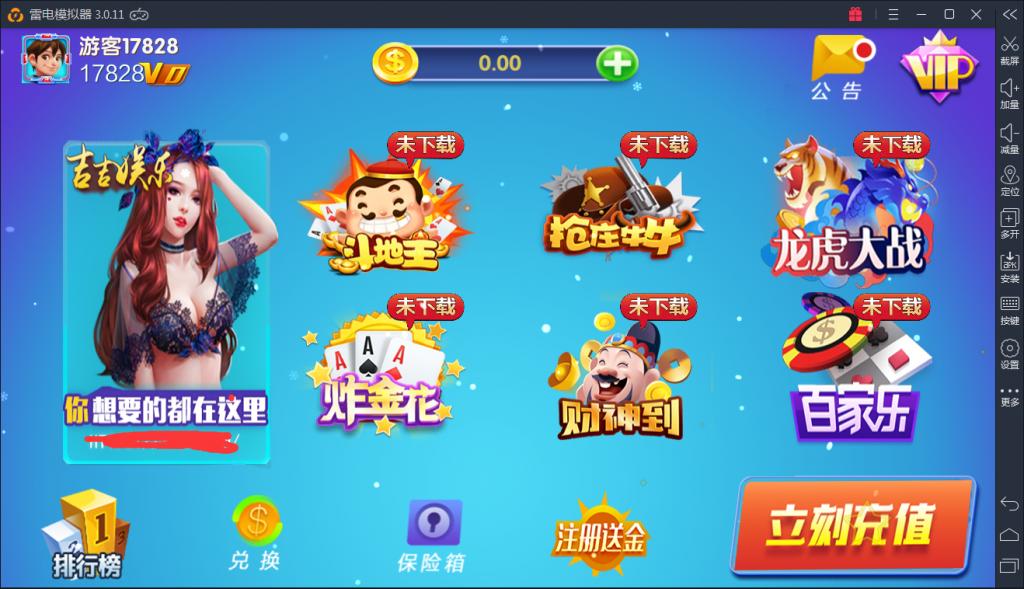 吉吉娱乐 最新高仿蓝月棋牌游戏组件下载-第1张