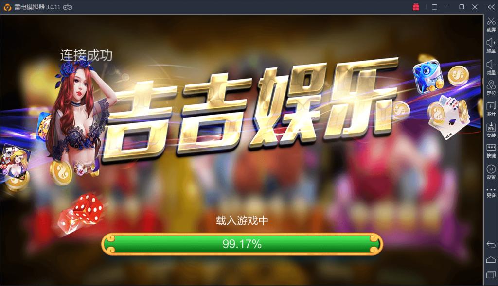 吉吉娱乐 最新高仿蓝月棋牌游戏组件下载-第3张