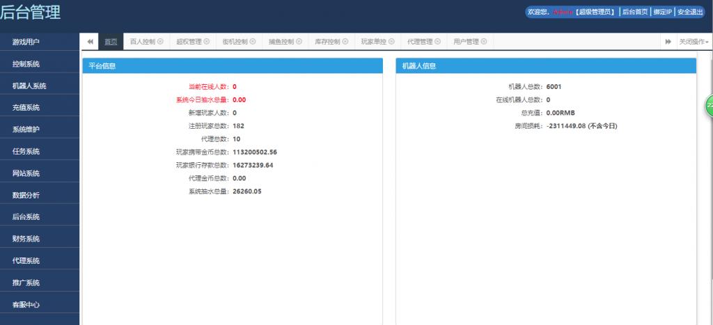 博乐环球 真钱1比1版本 网狐荣耀二开 双端代理系统完整插图(10)