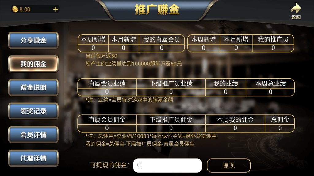 博乐环球 真钱1比1版本 网狐荣耀二开 双端代理系统完整插图(5)