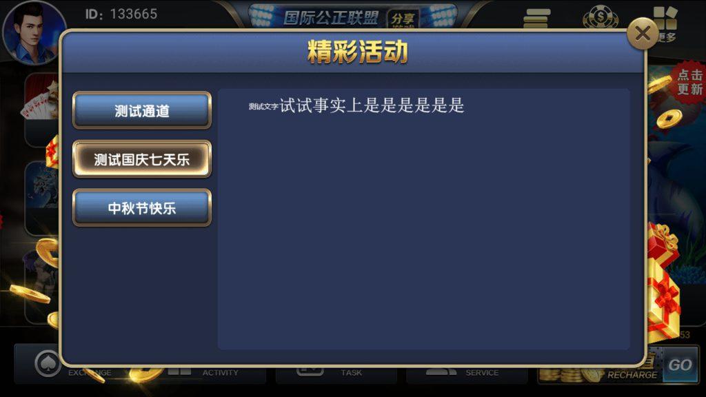 博乐环球 真钱1比1版本 网狐荣耀二开 双端代理系统完整插图(6)