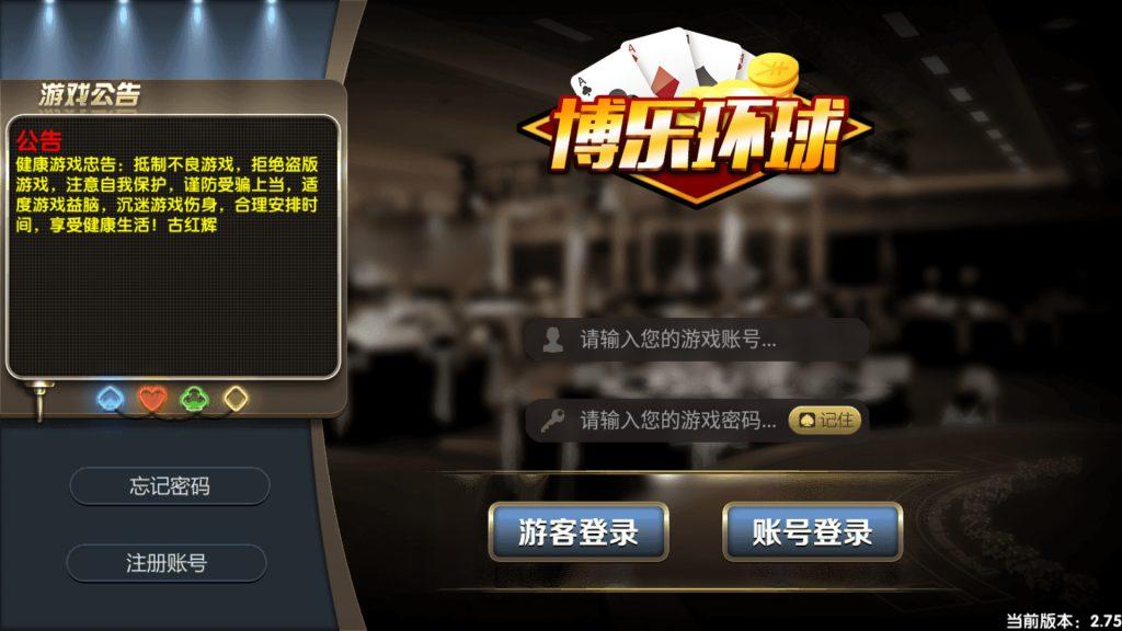 博乐环球 真钱1比1版本 网狐荣耀二开 双端代理系统完整插图(3)