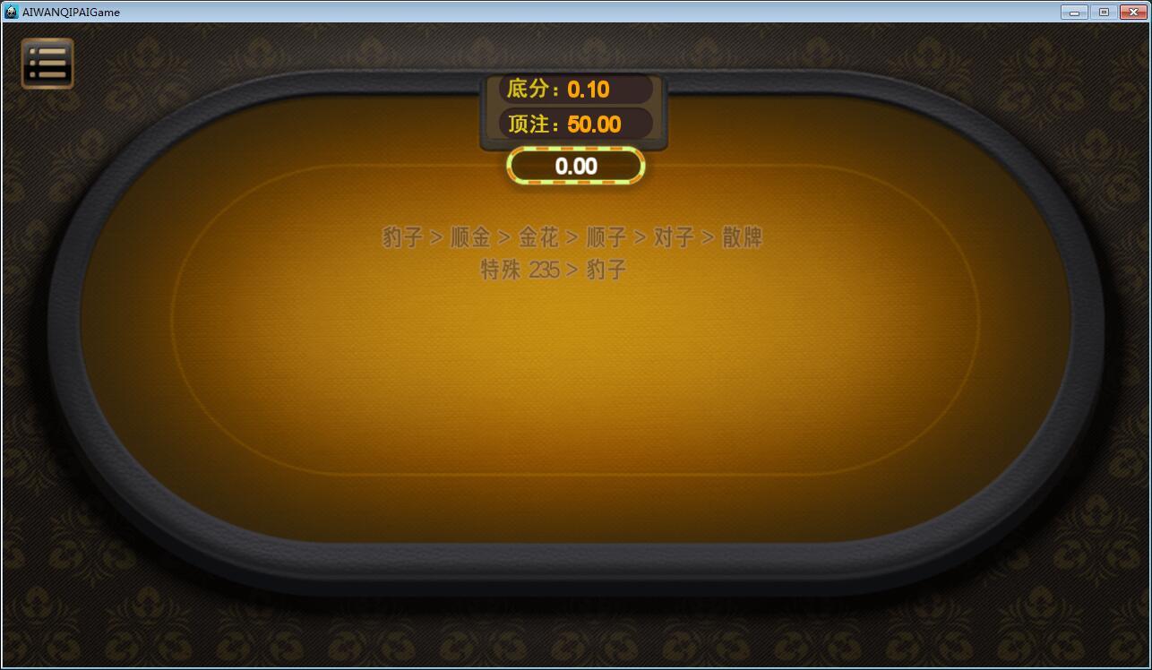 爱玩棋牌源码 爱玩棋牌真钱1:1源码 爱玩棋牌修复完整版插图(3)