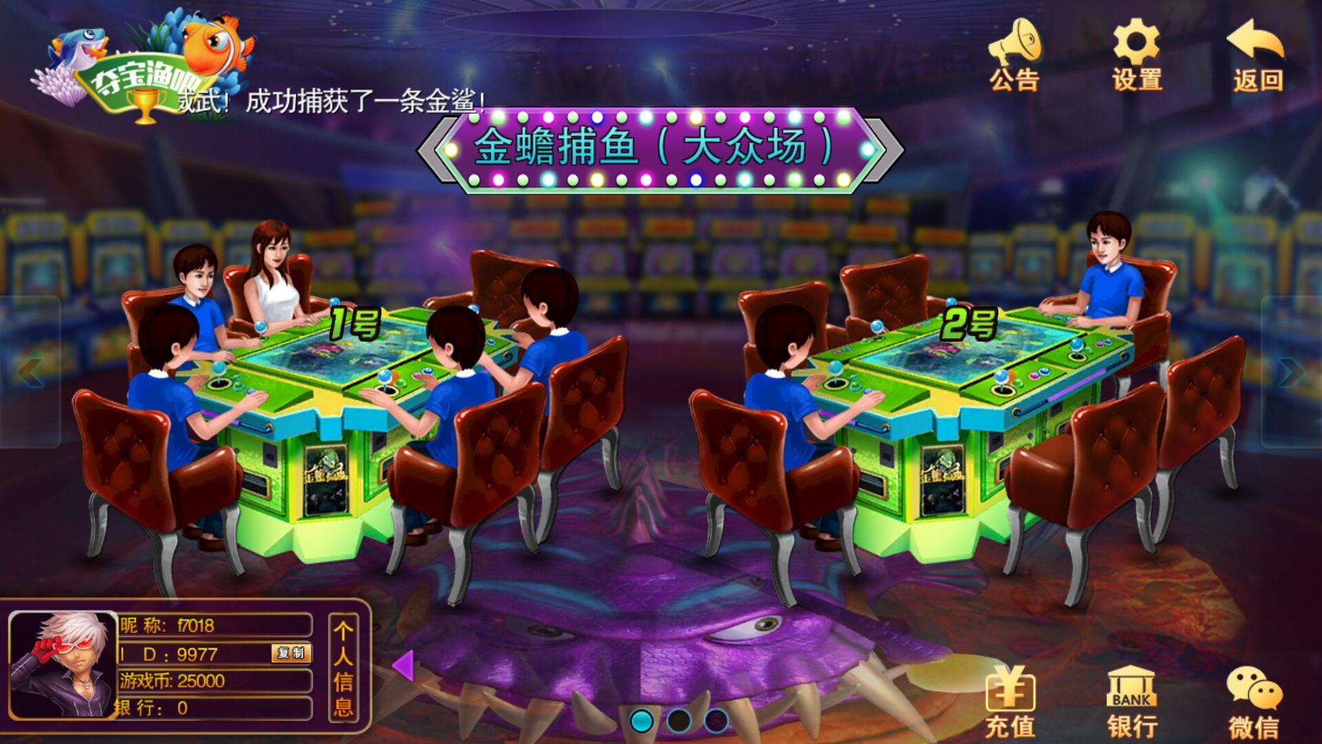 富贵电玩2代 海王2 富贵电玩修复版 修复微信登录 完美控制插图(2)