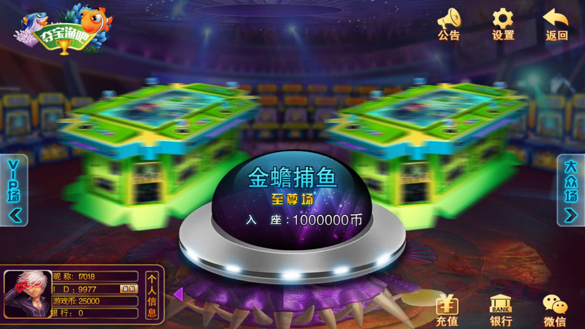 富贵电玩2代 海王2 富贵电玩修复版 修复微信登录 完美控制插图(3)
