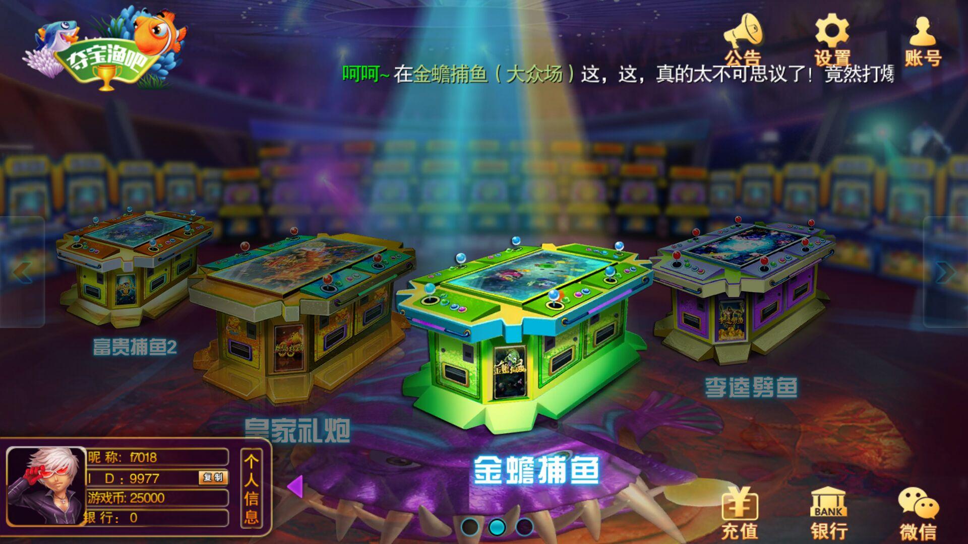 富贵电玩2代 海王2 富贵电玩修复版 修复微信登录 完美控制插图(1)
