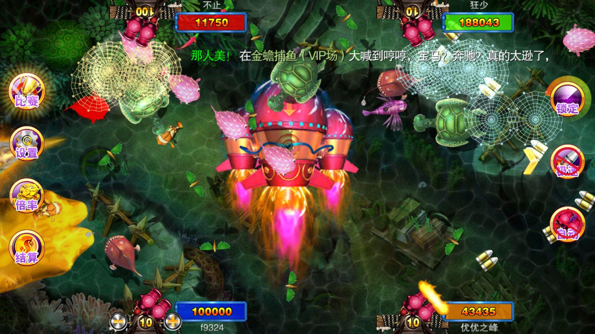 富贵电玩2代 海王2 富贵电玩修复版 修复微信登录 完美控制插图(4)