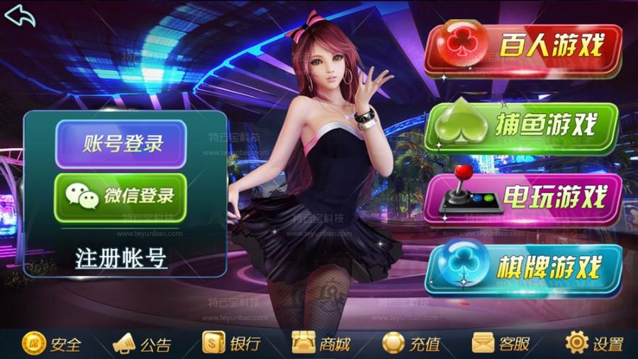 最新鑫众棋牌电玩修复版 鑫众三网通带手机版 完美运营插图