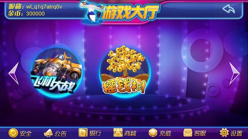 最新鑫众棋牌电玩修复版 鑫众三网通带手机版 完美运营插图(4)