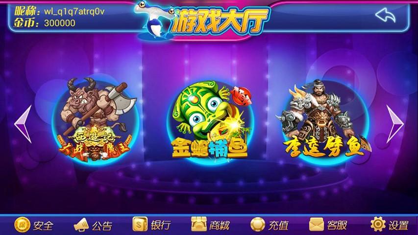 最新鑫众棋牌电玩修复版 鑫众三网通带手机版 完美运营插图(2)
