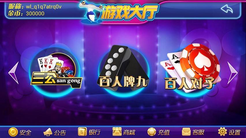 最新鑫众棋牌电玩修复版 鑫众三网通带手机版 完美运营插图(3)