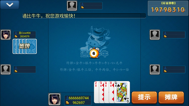 8899棋牌电玩游戏 8899电玩手机棋牌游戏 完美运营插图(6)