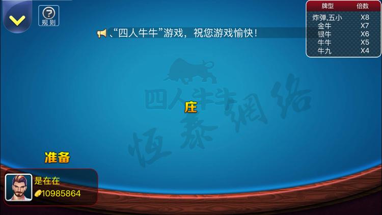 人人玩手机棋牌 人人玩捕鱼电玩 人人玩三网通棋牌插图(11)