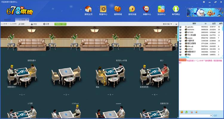 人人玩手机棋牌 人人玩捕鱼电玩 人人玩三网通棋牌插图(4)