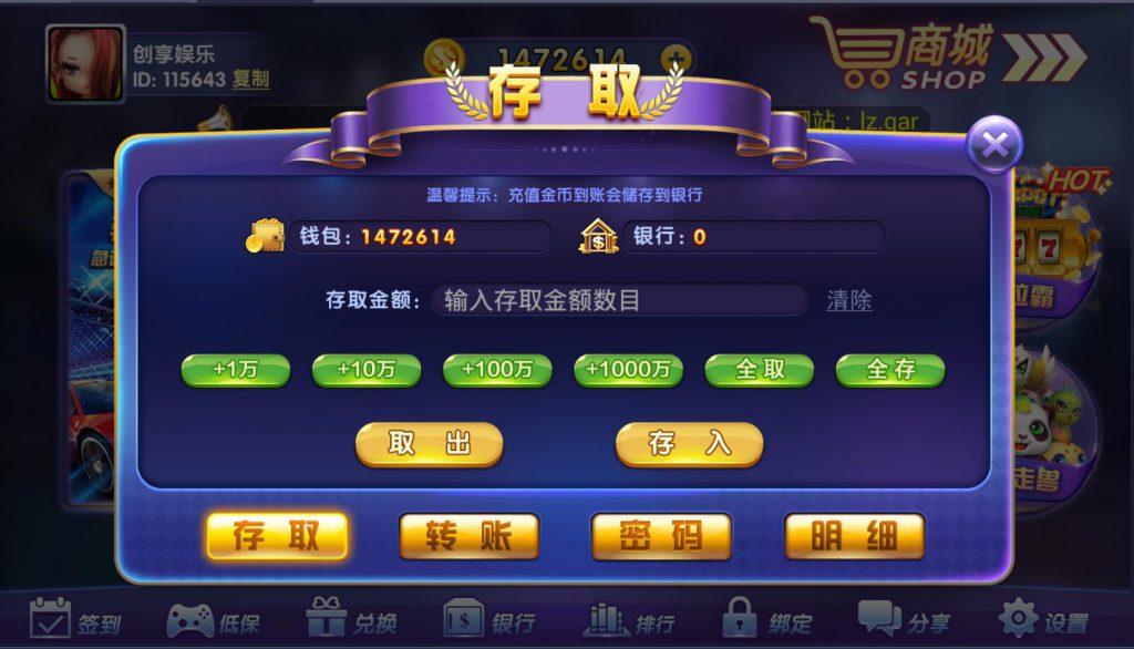 龙珠棋牌电玩城 龙珠棋牌游戏 龙珠电玩城组件下载插图(9)