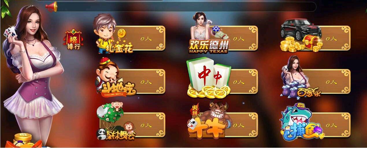 9宫格小熊棋牌源码 金币场+房卡场 可二次开发-第1张