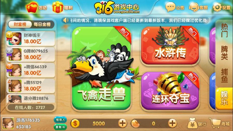 316棋牌源码网狐荣耀二次开发,316棋牌三网通完整源码下载-第3张