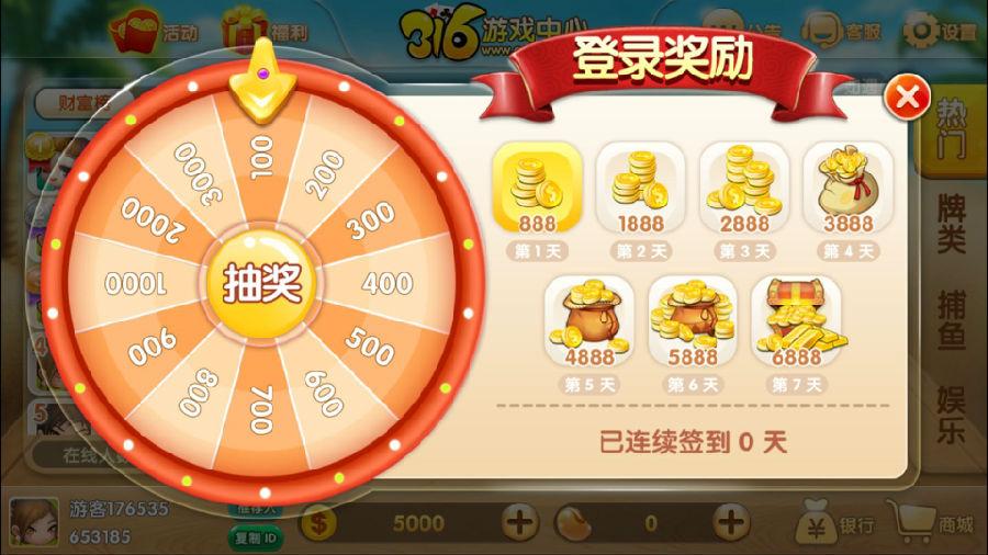 316棋牌源码网狐荣耀二次开发,316棋牌三网通完整源码下载-第5张