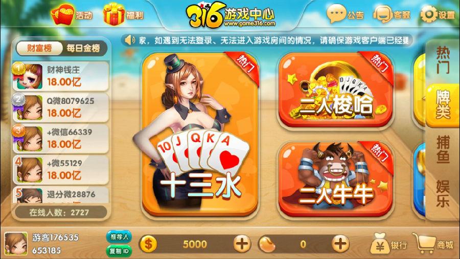 316棋牌源码网狐荣耀二次开发,316棋牌三网通完整源码下载-第1张