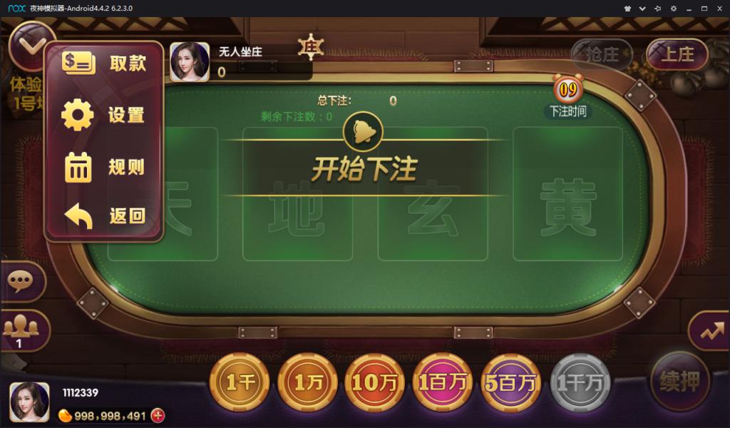 慧一舍创业版 荣耀二开版本创业版棋牌完整下载插图(2)