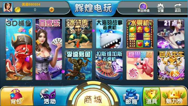 太阳城电玩棋牌游戏组件下载 可控可运营-第1张