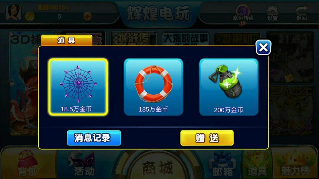 太阳城电玩棋牌游戏组件下载 可控可运营-第8张