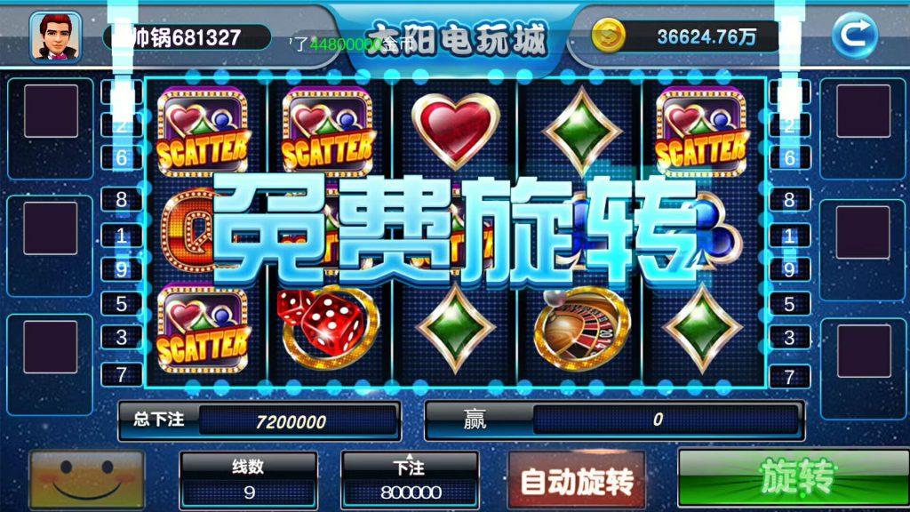 太阳城电玩棋牌游戏组件下载 可控可运营-第5张