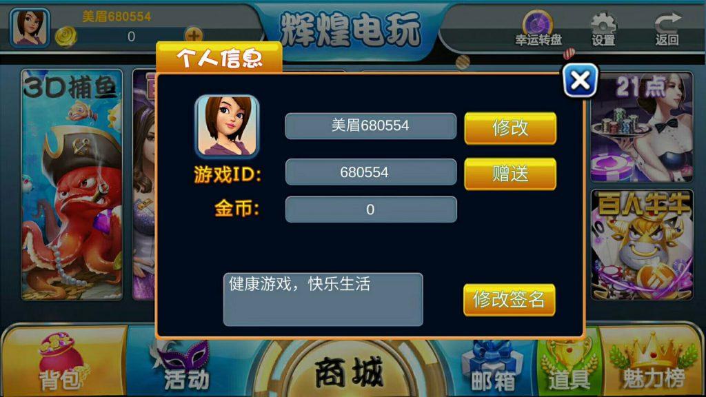 太阳城电玩棋牌游戏组件下载 可控可运营-第10张